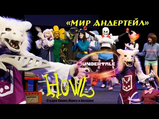 Мир Андертейл спектакль 2017(Студия Howl)