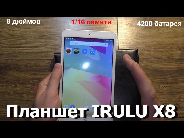 Irulu eXpro X1s 8- Ультра Бюджетный Планшет со Скромными Параметрами