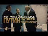 Иностранные СМИ запутались: Путин - карлик или альфа-самец? (Анна Сочина)