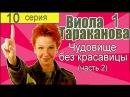 Виола Тараканова В мире преступных страстей 1 сезон 10 серия Чудовище без красав