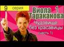 Виола Тараканова В мире преступных страстей 1 сезон 9 серия Чудовище без красави...