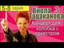 Виола Тараканова В мире преступных страстей 3 сезон 5 8 серия Концерт для колобка