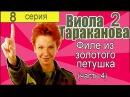 Виола Тараканова В мире преступных страстей 2 сезон 8 серия Филе из золотого пет