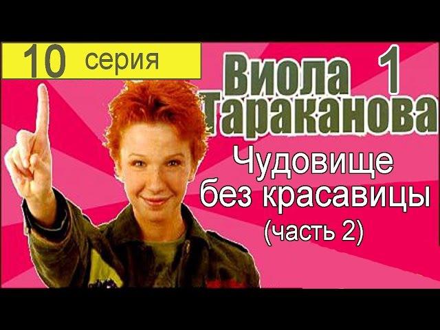Виола Тараканова В мире преступных страстей 1 сезон 10 серия (Чудовище без красав ...