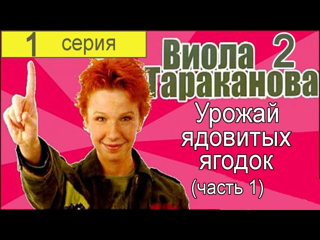 Виола Тараканова В мире преступных страстей 2 сезон 1 серия (Урожай ядовитых ягод...