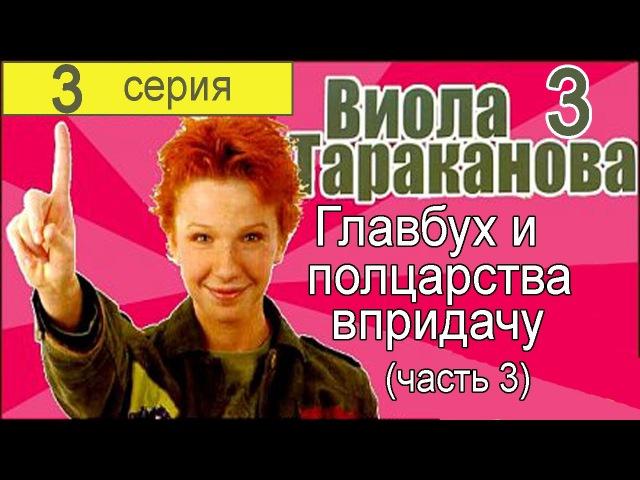 Виола Тараканова В мире преступных страстей 3 сезон 3 серия (Главбух и полцарства...