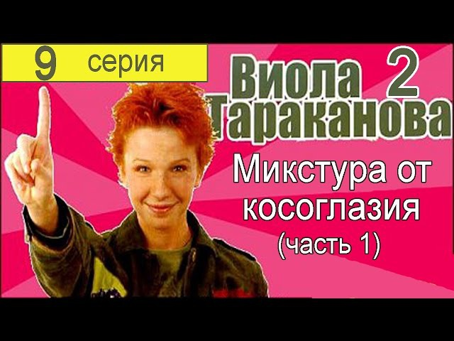 Виола Тараканова В мире преступных страстей 2 сезон 9 серия (Микстура от косоглаз...
