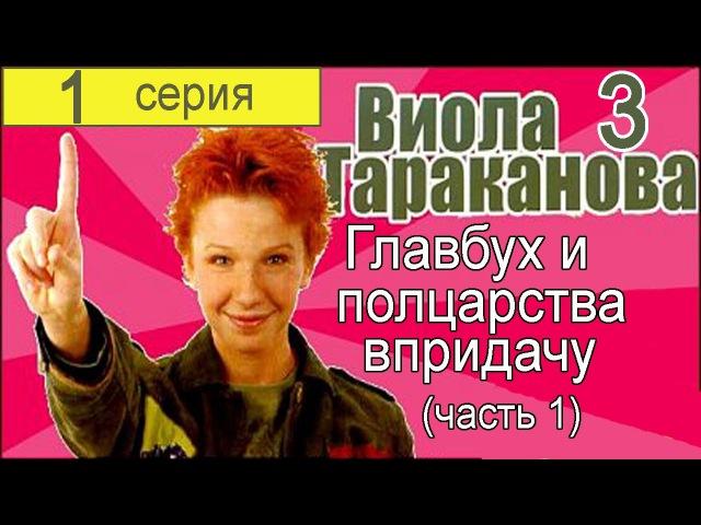 Виола Тараканова В мире преступных страстей 3 сезон 1 серия (Главбух и полцарства...