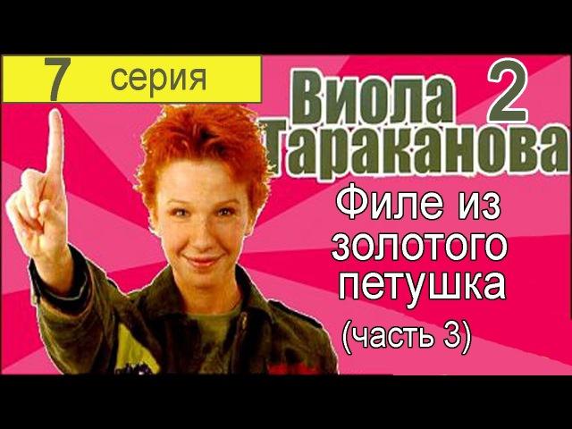 Виола Тараканова В мире преступных страстей 2 сезон 7 серия (Филе из золотого пет ...