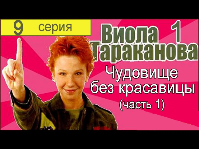 Виола Тараканова В мире преступных страстей 1 сезон 9 серия (Чудовище без красави...