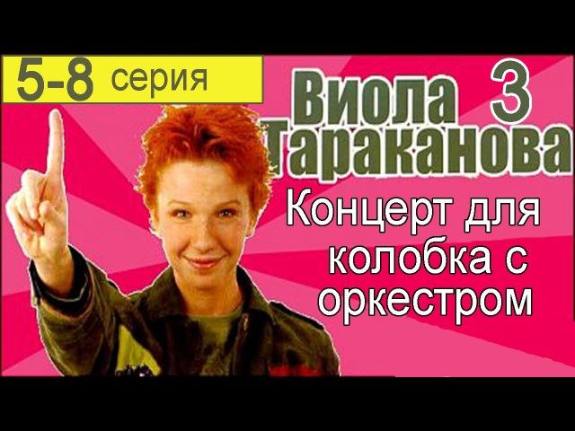 Виола Тараканова В мире преступных страстей 3 сезон 5-8 серия (Концерт для колобка...