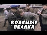 Красные облака - русский военный фильм боевик о разведчиках великой отечественн...