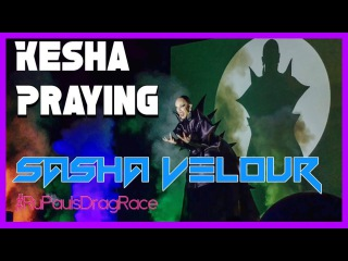 Sasha Velour from RuPaul's Drag Race performs to Praying by Kesha | War On The Catwalk