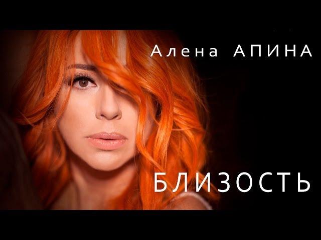 Алена Апина - Близость (видеоклип) - 2017