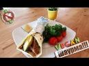 Веган Шаурма ⁞ Вкуснейшая веганская шаурма с фалафелем авокадо и шампиньонами