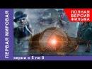 Первая Мировая. Все серии подряд с 5 по 8. Полная версия. Документальный Фильм. StarMedia