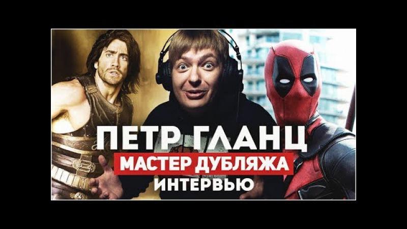 Петр Гланц - о Дедпуле , BADCOMEDIAN и Бизнесе. Интервью.