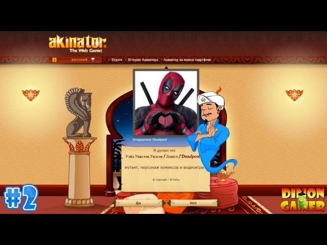 Играем в Игру Akinator The Web Genie PC 2 Шерлок Холмс Незнайка