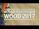 Коллекция Wood 2017 от FineFloor ● Кварц винил ● Плитка ПВХ