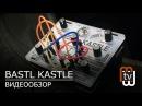 Bastl Kastle - карманный модульный синтезатор (обзор и демо)