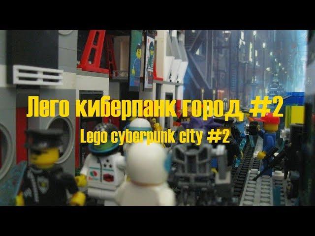 [Обзор] Лего киберпанк город 2 (Lego cyberpunk city 2) » Freewka.com - Смотреть онлайн в хорощем качестве