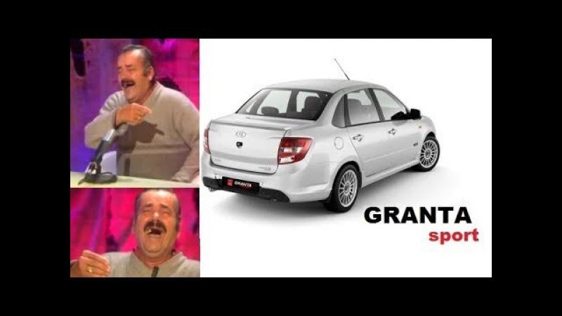 Испанец купил машину Гранта спорт...