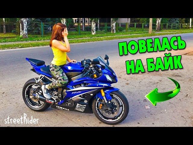ДЕВУШКА ПОВЕЛАСЬ НА СПОРТБАЙК || прокатил прохожую на мотоцикле