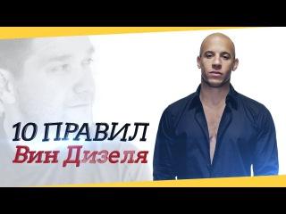 Vin Diesel. 10 правил жизни от Вин Дизеля. Артем Нестеренко