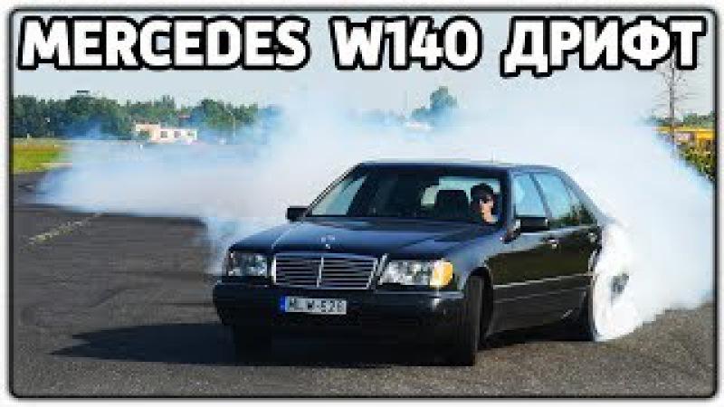Очень крутой дрифт на Mercedes-Benz W140! | Very cool drift on the Mercedes-Benz W140! | Разное TV