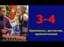 Конференция маньяков 3 и 4 серия - криминальный детективный сериал