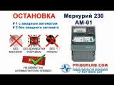 Меркурий 230 АМ-01 как остановить без магнита!