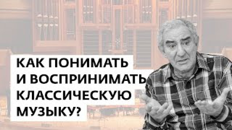 Михаил Казиник о том, как понимать классическую музыку