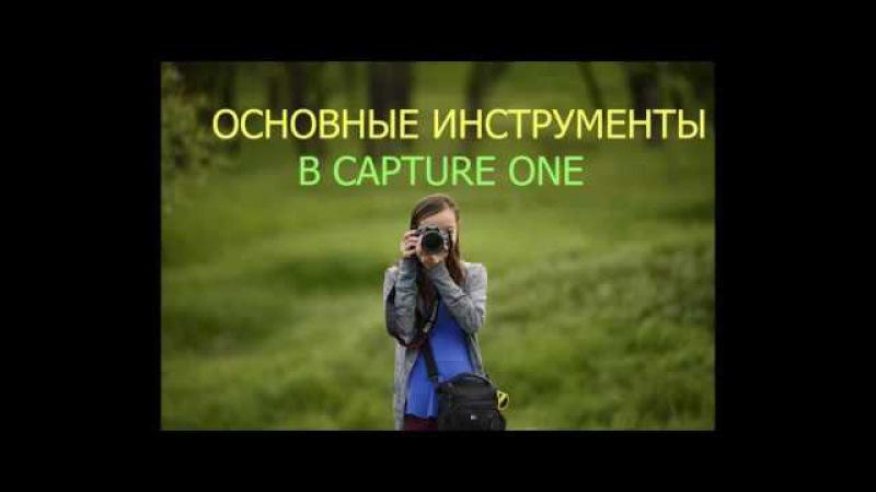 CAPTURE ONE vs Elza Vayner - Основные инструменты Capture one