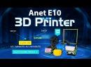 Распродажа новых 3D принтеров Anet E10 от ru.Gearbest.com