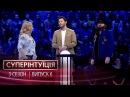 СуперИнтуиция - Сезон 3 - Дзидзьо и Слава Фролова - Выпуск 6 - 05.05.2017