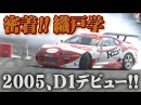 Video Option VOL.133 — MAX Orido: A Man Who Became D1 Driver from D1 Judge 密着! 織戸 学 審査員から選手になった男