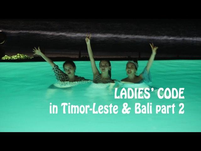 [LADIES' CODE in Timor-Leste Bali] VLOG pt.2