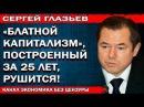 Сергей Глазьев - Этой системе пришел конец, что дальше