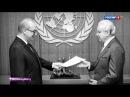 Ложь продолжается. Фальшивый статус РФ в ООН - 13.05.2017