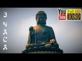 Лучшая Китайская Музыка для медитации
