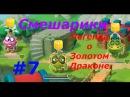 Смешарики. Легенда о Золотом Драконе - 7 Открываем Джунгли! Игровой мультик для д...