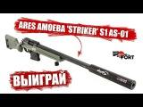 Розыгрыш страйкбольной снайперской винтовки ARES Amoeba Striker!