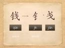 Сколько стоит - 多少钱 Китайский язык для начинающих! Уроки китайского языка