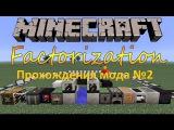 ПРОХОЖДЕНИЕ МОДА FACTORIZATION #2 Minecraft PE