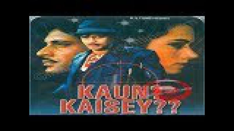 Митхун Чакраборти-индийский фильм:Кто и Как?/Kaun? Kaysey?(1983г)