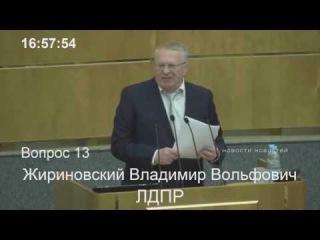 Жириновский назвал главных предателей России.
