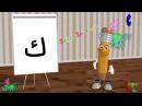 21 Арабский Алфавит для детей Каф Arabic Alphabet for kids