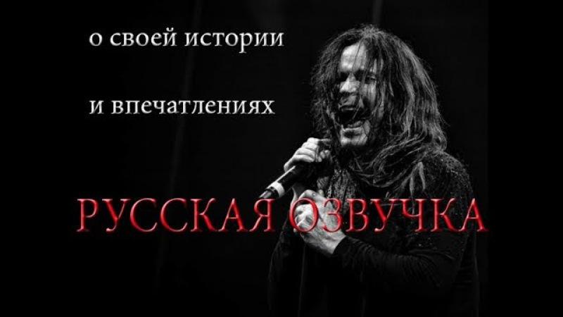 Интервью с Black Sabbath (2017) [русская озвучка]