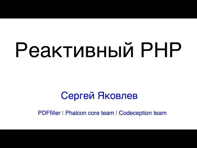 Реактивный PHP. Meetup6 by PDFfiller