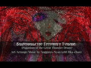 【東方Touhou/Slavic Folk】 Primordial Beat ~ Pristine Beat [Arrange by Soggates-Nyan]